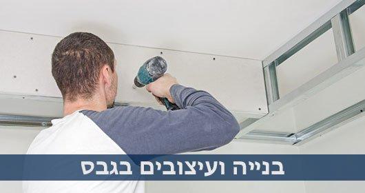 בנייה ועיצובים בגבס - קבלן שיפוצים בחיפה