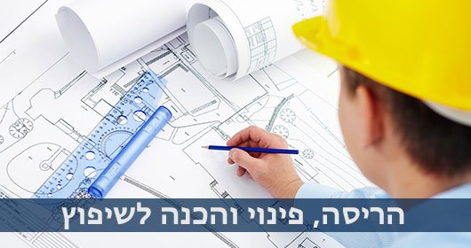 הריסה ופינוי - שיפוצים בחיפה והקריות