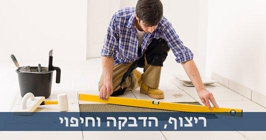 עבודות ריצוף - קבלן שיפוצים בחיפה והקריות