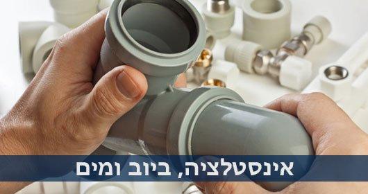 אינסטלציה ביוב ומים - קבלן שיפוצים בחיפה