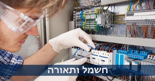 חשמל ותאורה - שיפוצים בחיפה והקריות