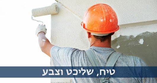 טיח שליכט וצבע - שיפוצים בחיפה
